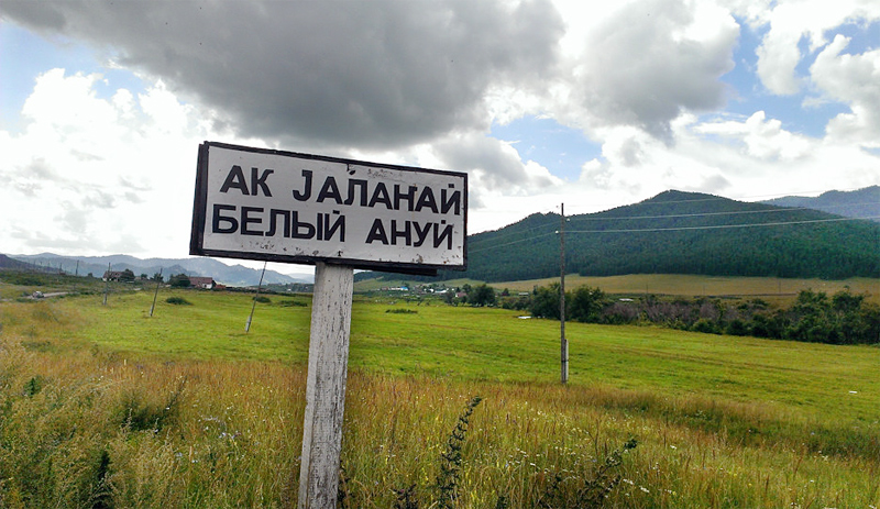 Работа в горно-алтайске усть-канский район